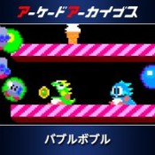 Bubble Bobble: Arcade Archives
